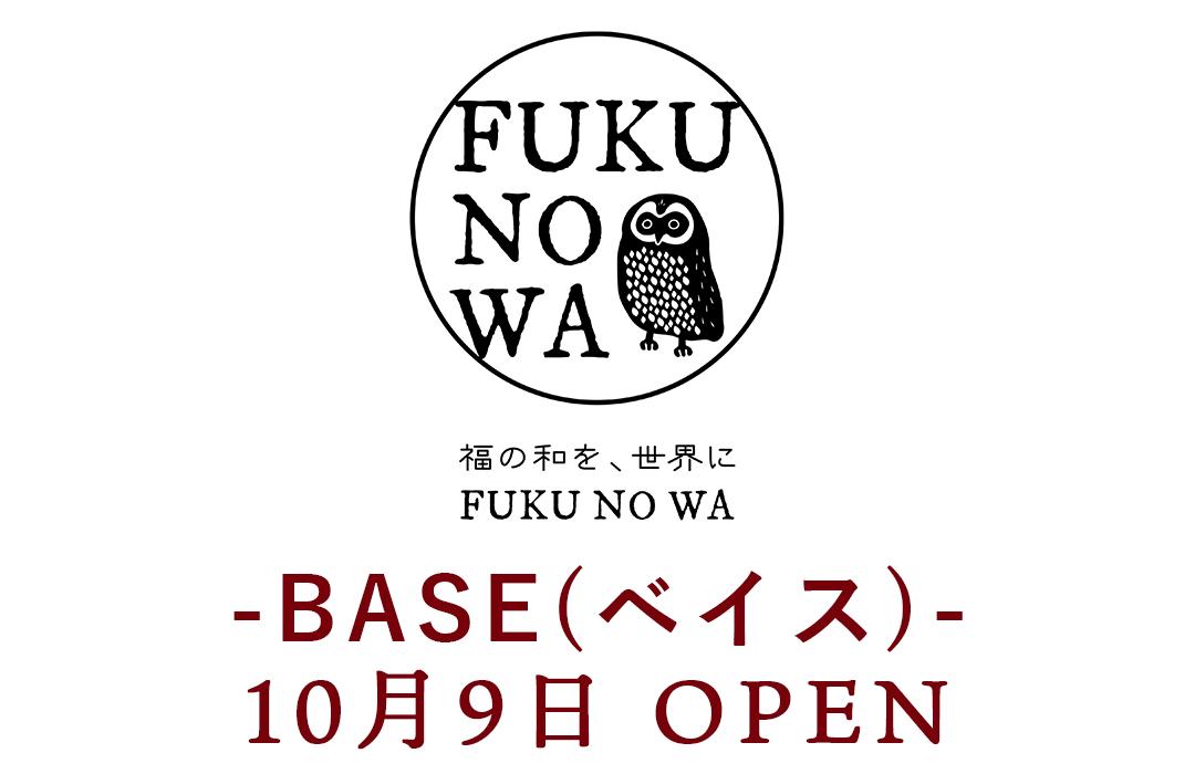 FUKUNOWA BASE店OPEN