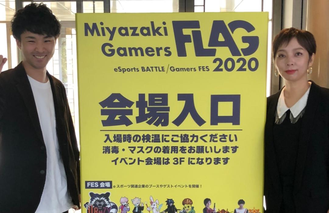 宮崎県eスポーツ協会主催の「Miyazaki Gamers FLAG 2020」に参加。