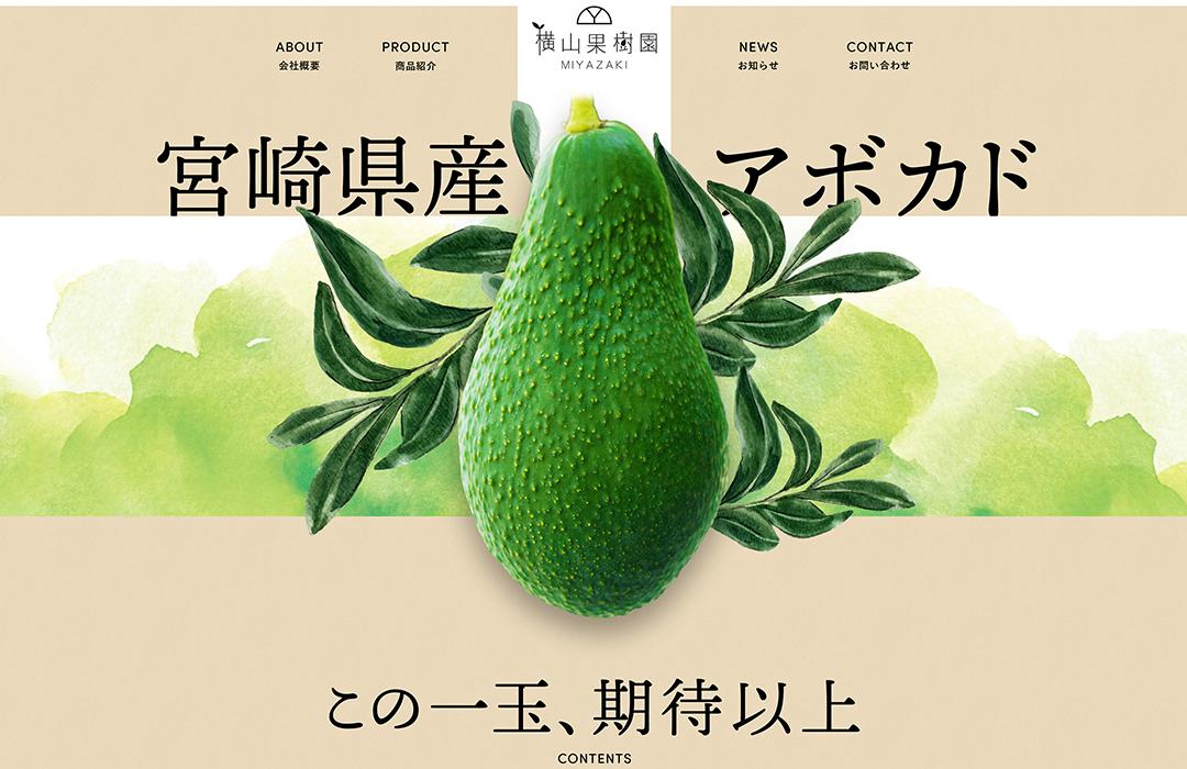 横山果樹園さまより、ホームページ制作の新規ご契約をいただきました